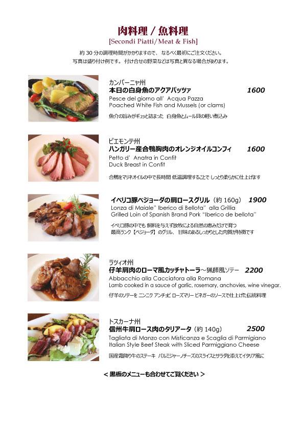 menu_dinner2_carni