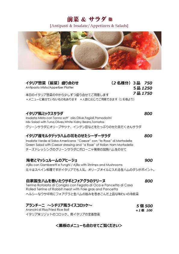 menu_dinner2_gastronomia