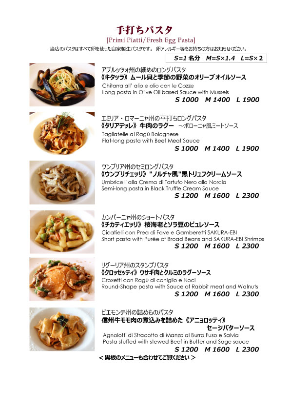 menu_dinner2_primi